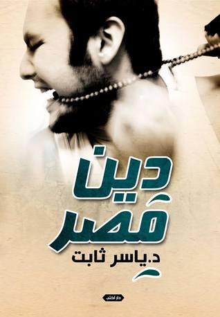دين مصر: أمراء الدم والفيديو