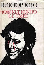 Ebook Човекът, който се смее by Victor Hugo TXT!
