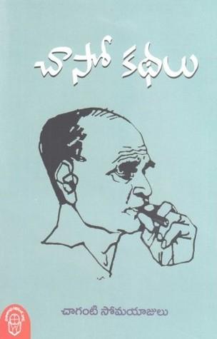 Chaso Kadhalu
