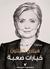 خيارات صعبة by Hillary Rodham Clinton
