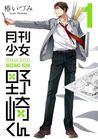 月刊少女野崎くん 1 [Gekkan Shoujo Nozaki-kun 1] by Izumi Tsubaki