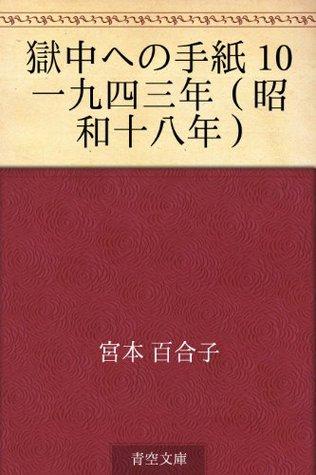 Gokuchu e no tegami 10 sen kyuhyaku yonju sannen