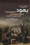 يهود الدولة العثمانية والجمهورية التركية