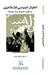 الخيال السياسي للإسلاميين by هبة رءوف عزت