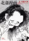Hokusai Manga, Vol. 3: Fanciful, Mythical And Supernatural
