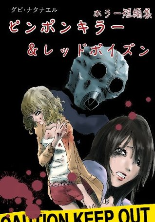 Horror Short Stories: Pinpon Killer and Red Poison