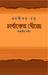চার্বাকের খোঁজে by রণদীপম বসু / Ranadipam Basu