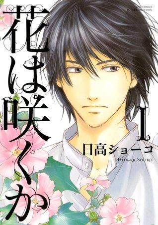花は咲くか 1 [Hana wa Saku ka 1]