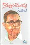 Kalipatnam Ramarao Rachanalu by Kalipatnam Ramarao