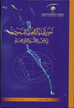 جزر المملكة العربية السعودية  في الخليج العربي والبحر الأحمر