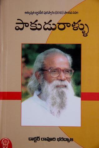 పాకుడురాళ్లు Paakudu Raallu