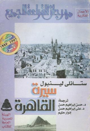 سيرة القاهرة