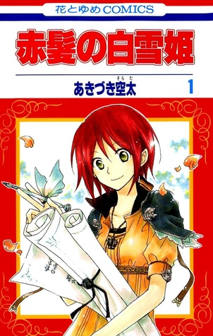 赤髪の白雪姫 1 [Akagami no Shirayukihime 1] (Snow White with the Red Hair, #1)