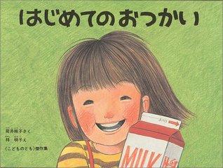 はじめてのおつかい(こどものとも絵本)
