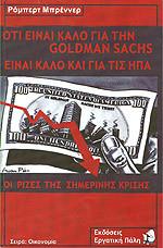 Ό,τι είναι καλό για την Goldman Sachs είναι καλό για τις ΗΠΑ : Οι ρίζες της σημερικής κρίσης