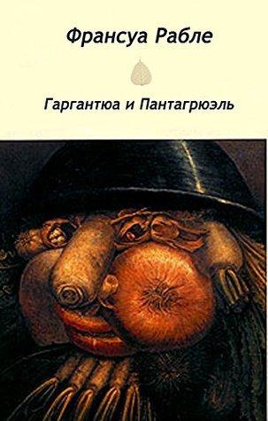 Гаргантюа и Пантагрюэль / Gargantyua i Pantagryuel / Gargantua and Pantagruel (Books in Russian) (Книги на русском)