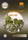 الطلبة والحركة الوطنية في مصر 1923-1952