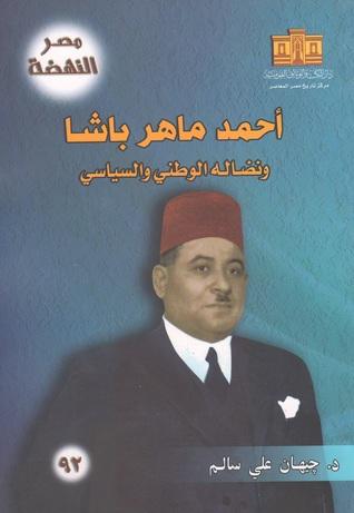أحمد ماهر باشا ونضاله الوطني والسياسي