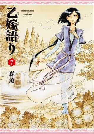 乙嫁語り 7 (Otoyomegatari, #7)