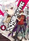 はたらく魔王さま! 4 [Hataraku Maou-sama! 4] (The Devil is a Part-Timer Manga, #4)