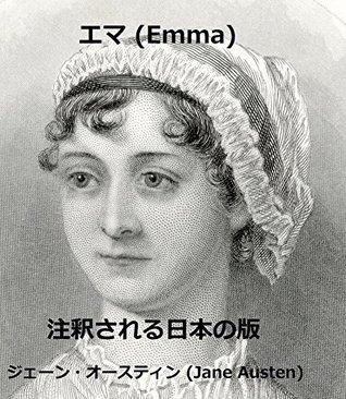 Emma - Japanese Edition - Annotated: Japanese Edition - Annotated