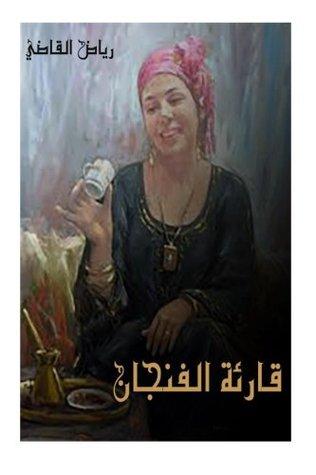 a-cup-reader-mr-riyad-al-kadi