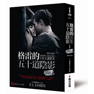 Fifty Shades of Grey 格雷的五十道陰影 I:調教