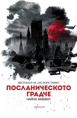 Ebook Посланическото градче by China Miéville read!