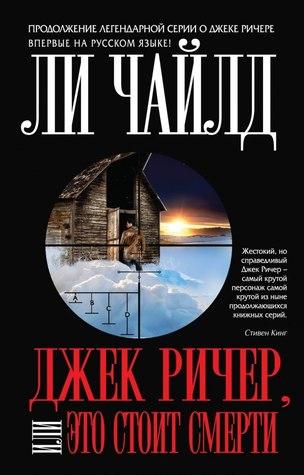 Джек Ричер, или Это стоит смерти (Jack Reacher, #15)