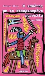 Ο ιππότης με τη σκουριασμένη πανοπλία by Robert Fisher