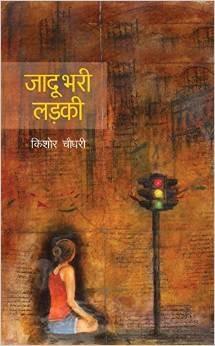 Jadu Bhari Ladki