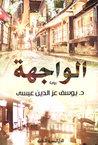 الواجهة by يوسف عز الدين عيسى