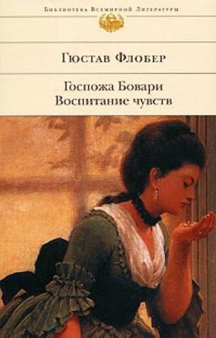 Госпожа Бовари: Воспитание чувств