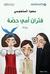 فئران أمي حصة by سعود السنعوسي