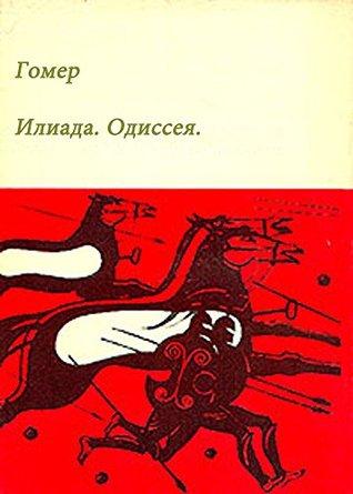 Илиада. Одиссея. / Iliad. Odyssey (Books in Russian) (Книги на русском)