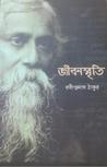 Download (Jeevan Smriti)