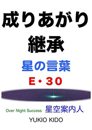 nariagarikeishouhoshinokotobai-sanju: Over night success hoshizoraannainin