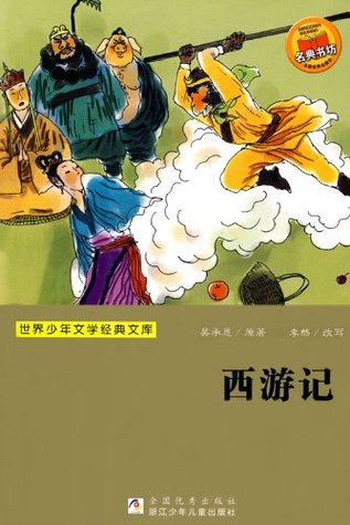 Wu ChengEn:Pilgrimage to the West (Journey to the West) (Xi You Ji) -- BookDna Famous Children's Literature