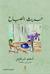 حديث الصباح by أدهم شرقاوي