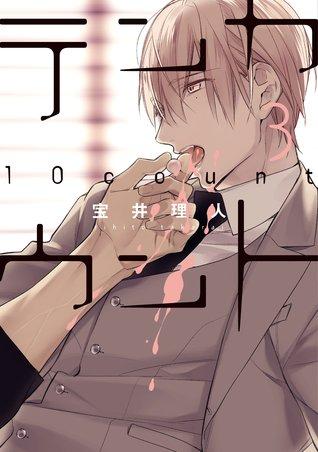 テンカウント 3 [Ten Count 3]
