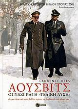 Άουσβιτς: Οι Ναζί και η «τελική λύση»