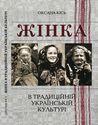 Жінка в традиційній українській культурі (друга половина XIX - початок XX ст.)