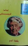 بقعة الدم by Agatha Christie