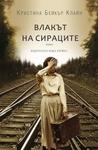 Влакът на сираците by Christina Baker Kline