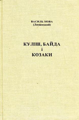 Куліш, Байда і козаки