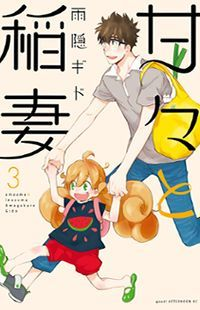 甘々と稲妻 3 [Amaama to Inazuma 3] (Sweetness and Lightning, #3)