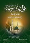 قواعد نبوية ..خمسون قاعدة نبوية في العلم و الأخلاق و السلوك by عمر عبد الله المقبل