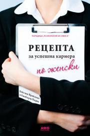 Рецепта за успешна кариера по женски by Caitlin Friedman