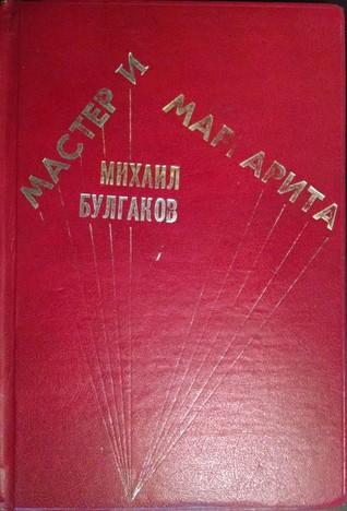 """Избранное роман """"Мастер и Маргарита"""": рассказы"""