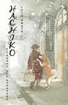 Hachiko. El perro que esperaba by Lluis Prats